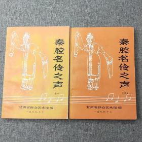 秦腔名伶之声(一、二)