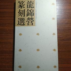 龙锦营篆刻选(签名赠送本)