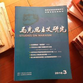 马克思主义研究月刊2016年第3,4,5,6,7,8,9,10,11,12期