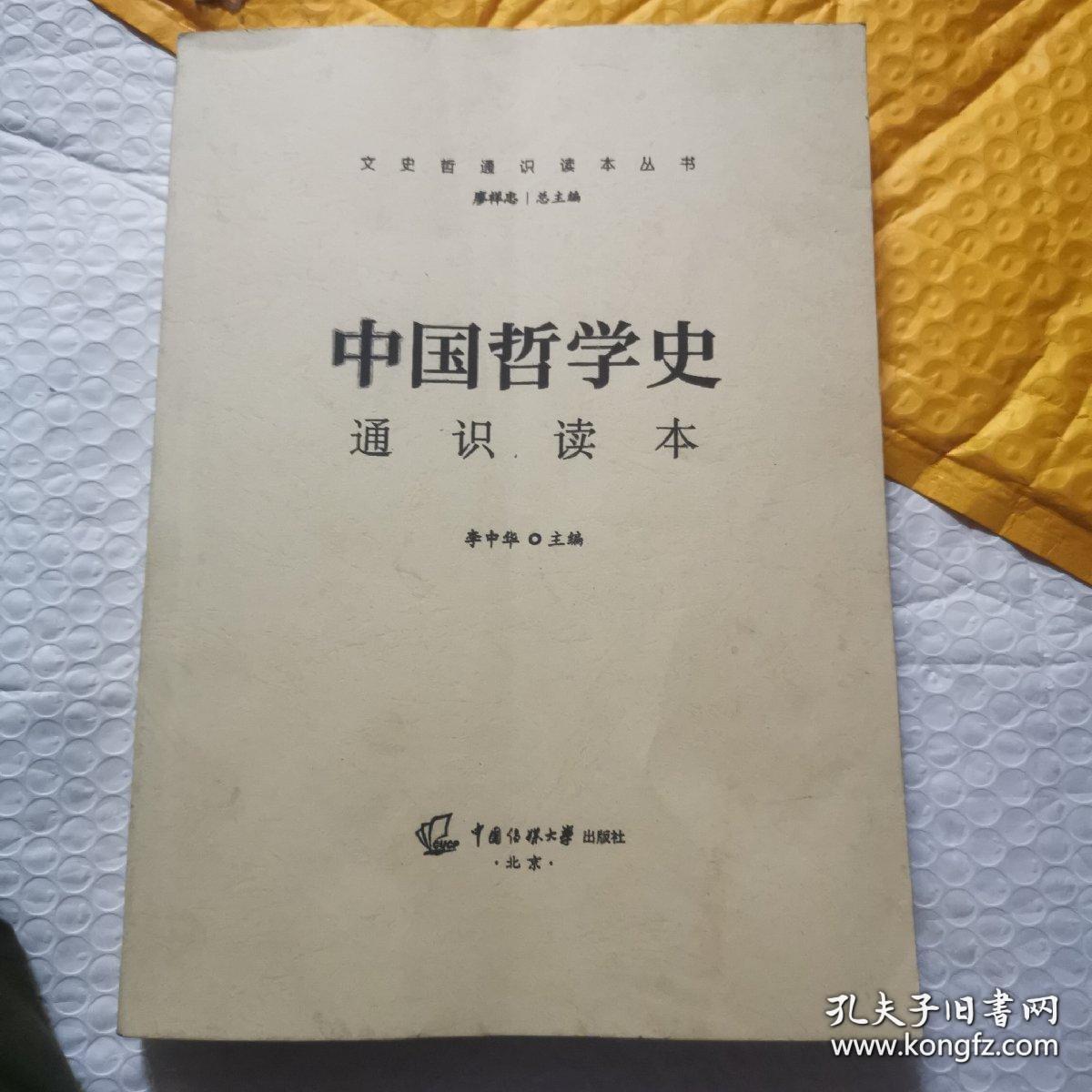 文史哲学识读本丛书。中国哲学史通识读本