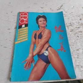 健与美1988年第1期