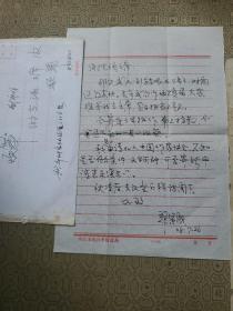 武穴市郑沛成信札1页 带封