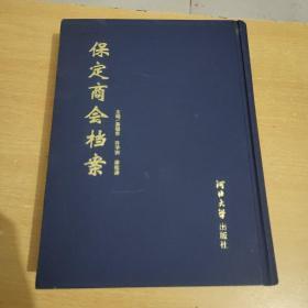04保险商会档案第一卷