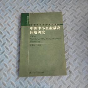 中国中小企业融资问题研究
