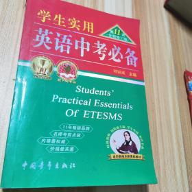 学生实用2012英语中考必备(第11次修订)(全新修订版)