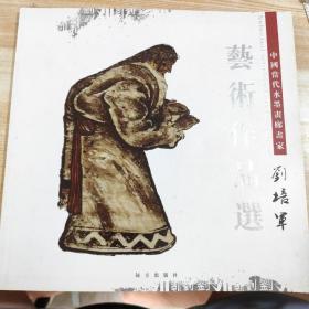 中国当代水墨画廊画家:刘培军艺术作品选【一版一印 内页干净】
