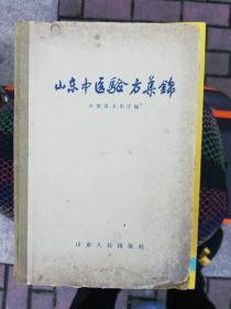 山东中医验方集锦(精装本)一版一印