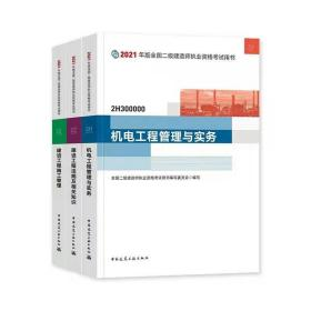 21二建教材2021年二级建造师  机电专业 官方教材 3本