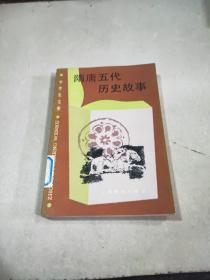 隋唐五代历史故事