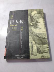图咏:巨人传全集