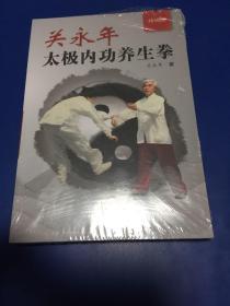 关永年太极内功养生拳(精编版)