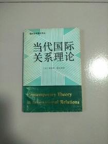 国际关系理论译丛 当代国际关系理论 1版1印 参看图片