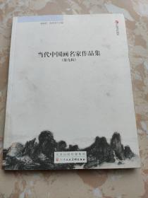 当代中国画名家作品集. 第9辑
