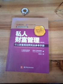 私人财富管理:个人财富规划者完全参考手册