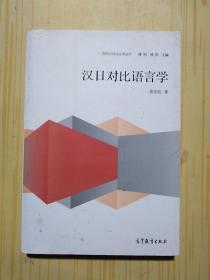 现代日语语言学丛书:汉日对比语言学
