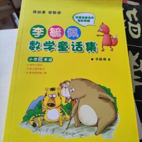 李毓佩数学童话集:小学低年级
