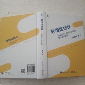 非线性成长——不确定时代下的职业发展和商业通关策略(精装版)