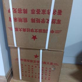 中国军旅文学经典大系(全70册 两箱)