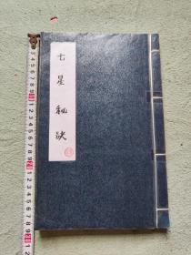 七星秘诀手抄本