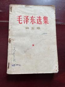 毛泽东选集 第五卷 1977