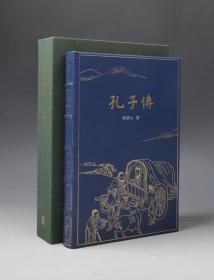 【蓝色山羊皮特装·鲍鹏山签名钤印】孔子传  1函1册