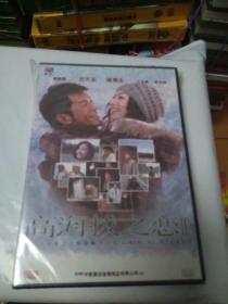 DVD 高海拔之恋2(未开封)