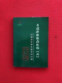 自然疗法经典汇编(上)祥康百年养生堂系列刊物
