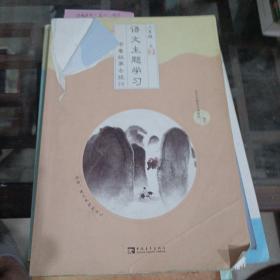 语文主题学习二年级上二。