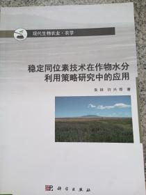 稳定同位素技术在作物水分利用策略研究中的应用
