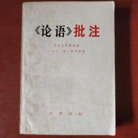 《论语批注》北京大学哲学系1970级工农兵学员编著 中华书局 1974年1版1印 私藏 品佳 书品如图.