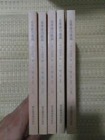 元本资治通鉴 26-30册,共5册