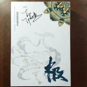 作者签名:《中国第一位灵性原创音乐家、小提琴艺术家:梦见音乐的极致音符~郭燕妮原创音乐与上古时代对话》