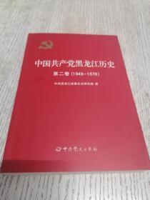 中国共产党黑龙江历史第二卷(1949~1978)