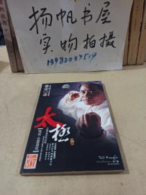 陈氏心意混元太极技击32式(有光碟)