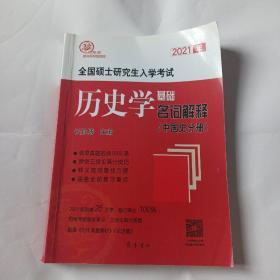 2021年全国硕士研究生入学考试历史学基础·名词解释(中国史分册)