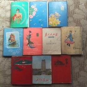 日记本10本