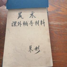 美术课外辅导材料(绘画笔记、素描)