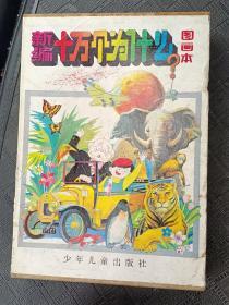 新编十万个为什么(图画本)7册
