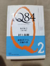 日文原版 1Q84 BOOK 2:7月-9月