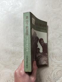 【包邮】高山下的花环:从小说到电影
