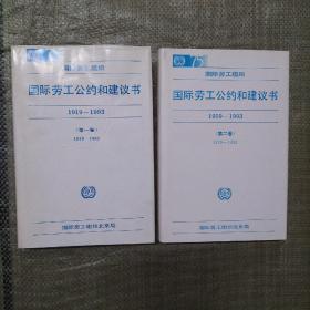 国际劳工公约和建议书 第一、二、卷