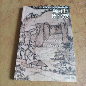 中国山水画通鉴:溪山卧游