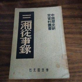 三湘从事录~中国历史研究资料丛书  /1951年8月四版(内品好)