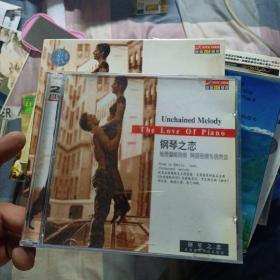 钢琴之恋CD2张 给爱德琳的诗,阿根廷别为我哭泣