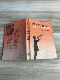 西行漫记  原名红星照耀中国 一版一印