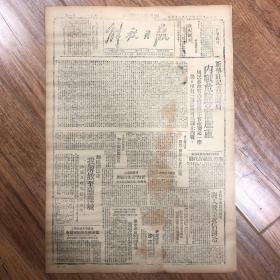 1945年7月23日【解放日报】解放至德,内战危险空前严重,