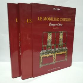 LE  MOBILIER  CHINOIS  家具书  法文版