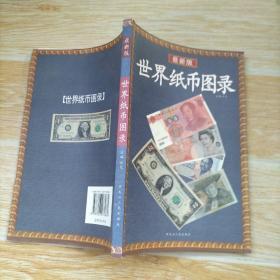 世界纸币图录