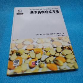 基本药物合成方法(中文版)