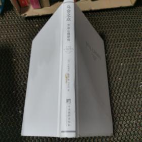 乌合之众(修订版):大众心理研究